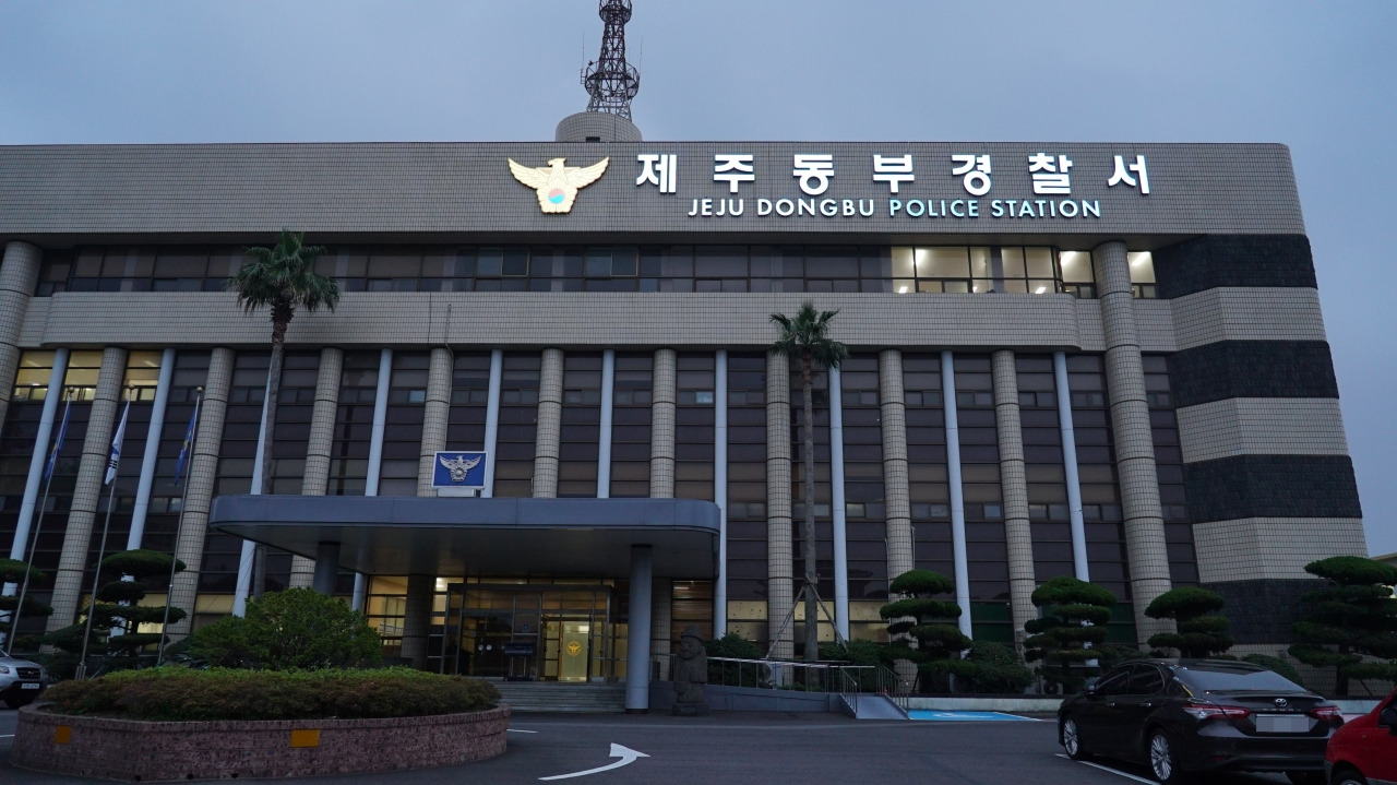 Jeju Dongbu Police Station in Ido-dong, Jeju City (Kim Arin/The Korea Herald)