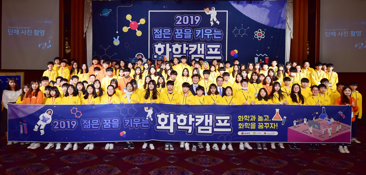 Participants at this year's LG Chem's Chemistry Camp pose for a group photo. (LG Chem)