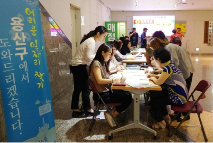 The administrative headquarters of Yongsan-gu, Seoul holds a job fair in 2018. (Yonhap)