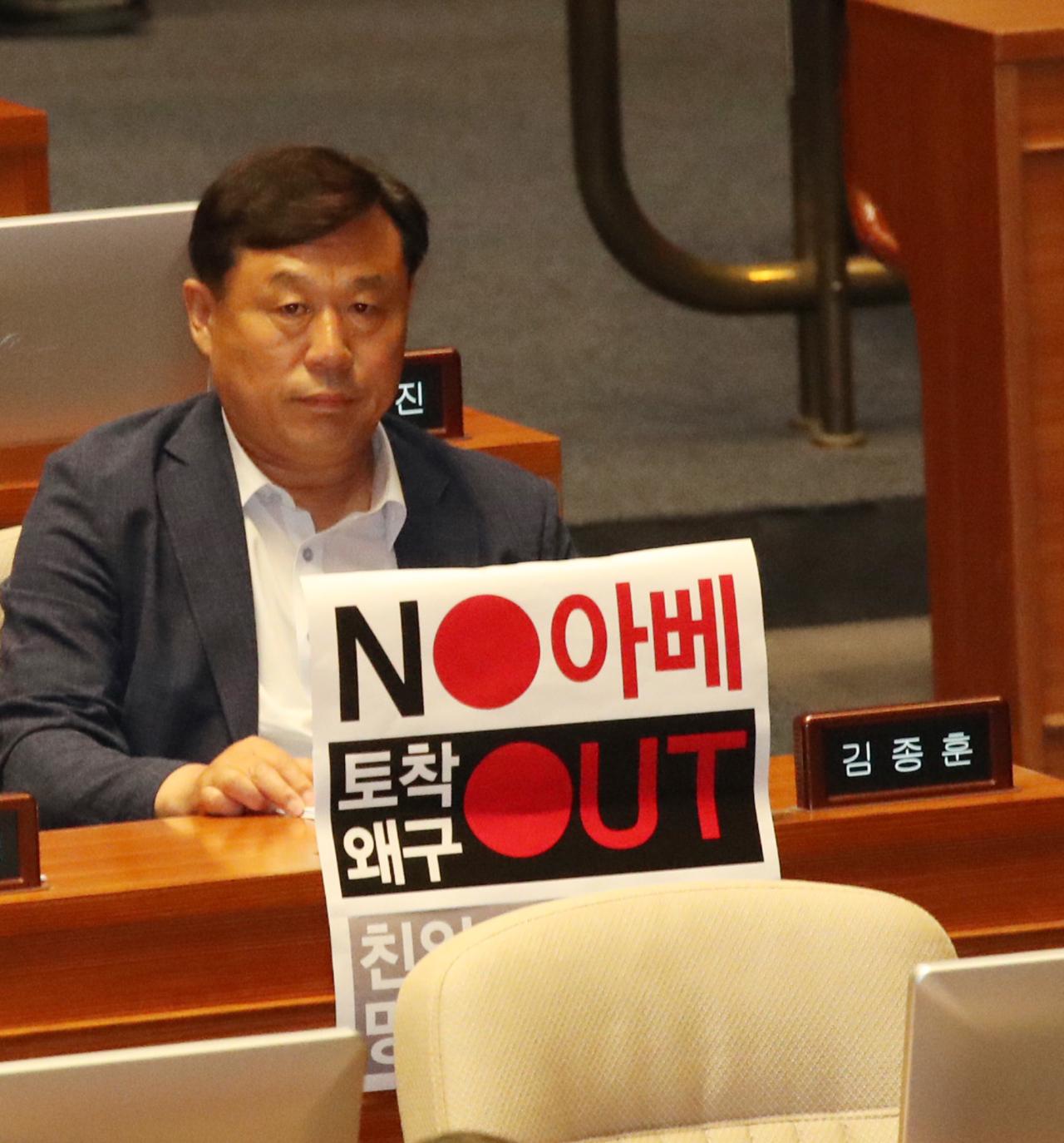 Rep. Kim Jong-hoon of minor progressive Minjung Party (Yonhap)