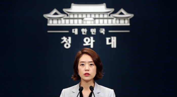 Cheong Wa Dae spokesperson Ko Min-jung said in a press briefing that Friday's Cabinet reshuffle