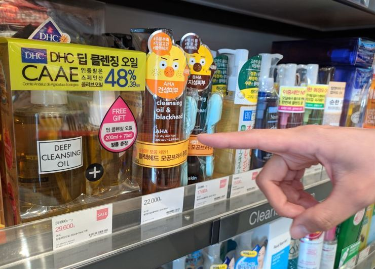 DHC's cleansing oil is displayed at a health and beauty store in Seoul. (Yonhap)