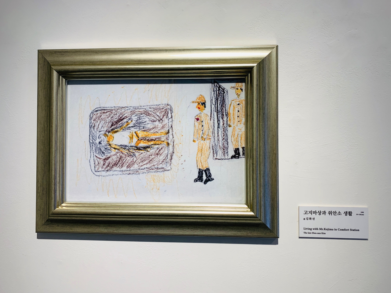 """An artwork drawn by the late Kim Hwa-sun, a former sex slave for the Japanese military, during an art therapy session. The work is titled """"Living with Mr. Kojima in Comfort Station."""" (Kim Arin/The Korea Herald)"""