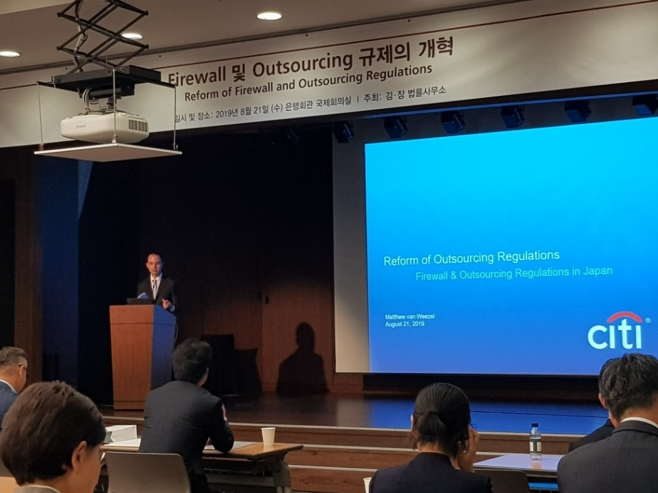 "Matthew van Weezel, Citigroup Global Markets Japan's chief compliance officer speaks at the ""Reform of Firewall and Outsourcing Regulations"" seminar hosted by law firm Kim & Chang at the Korean Federation of Banks headquarters on Wednesday. (Kim & Chang)"