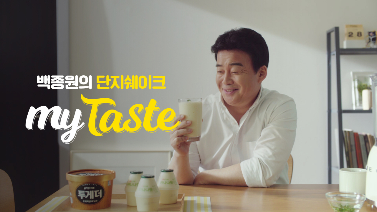 Chef Baek Jong-won, Binggrae Banana Flavored Milk's latest spokesperson, introduces various recipes incorporating the popular processed milk drink. (Binggrae)