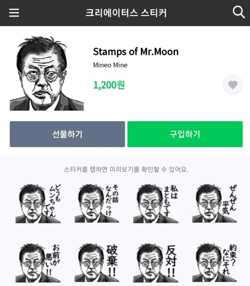 Stamps of Mr. Moon (Screen grab of Line Store)