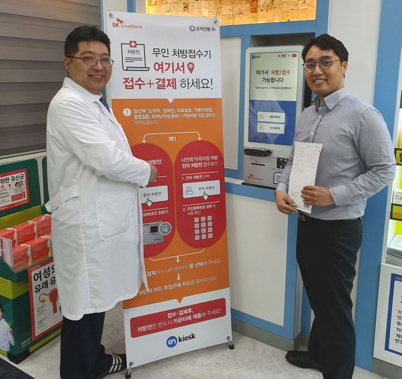 Pharmacist poses with On Kiosk. (SK Broadband)