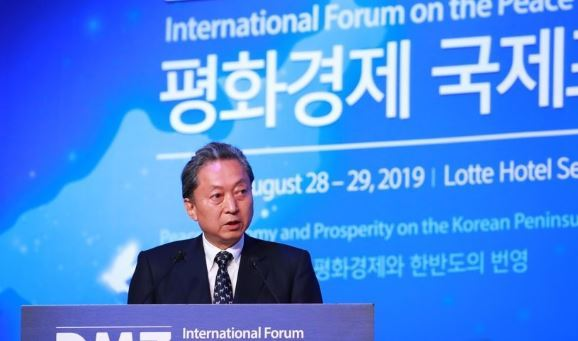 Former Japanese Prime Minister Yukio Hatoyama makes a speech at a peace forum in Seoul on Aug. 29, 2019. (Yonhap)