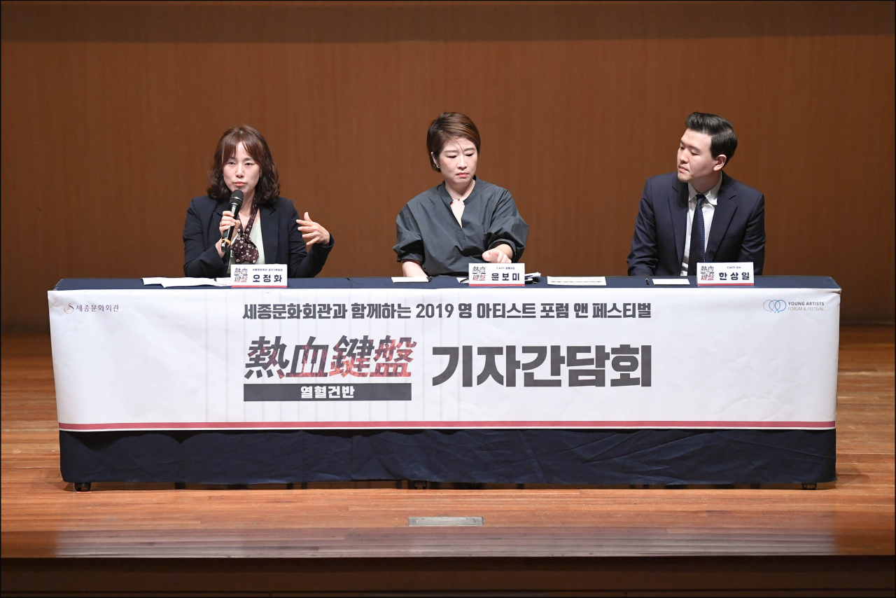 """From left: Oh Jung-hwa, Sejong Center's Performing Arts Programming Team director, Yoon Bo-mi, the co-head of Young Artist Forum & Festival and pianist Han Sang-il speak during a press event for """"The Passionate Keyboard"""" held Tuesday at Sejong Center, central Seoul. (Sejong Center)"""