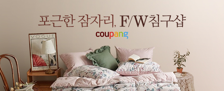 The main page of Coupang's bedding store