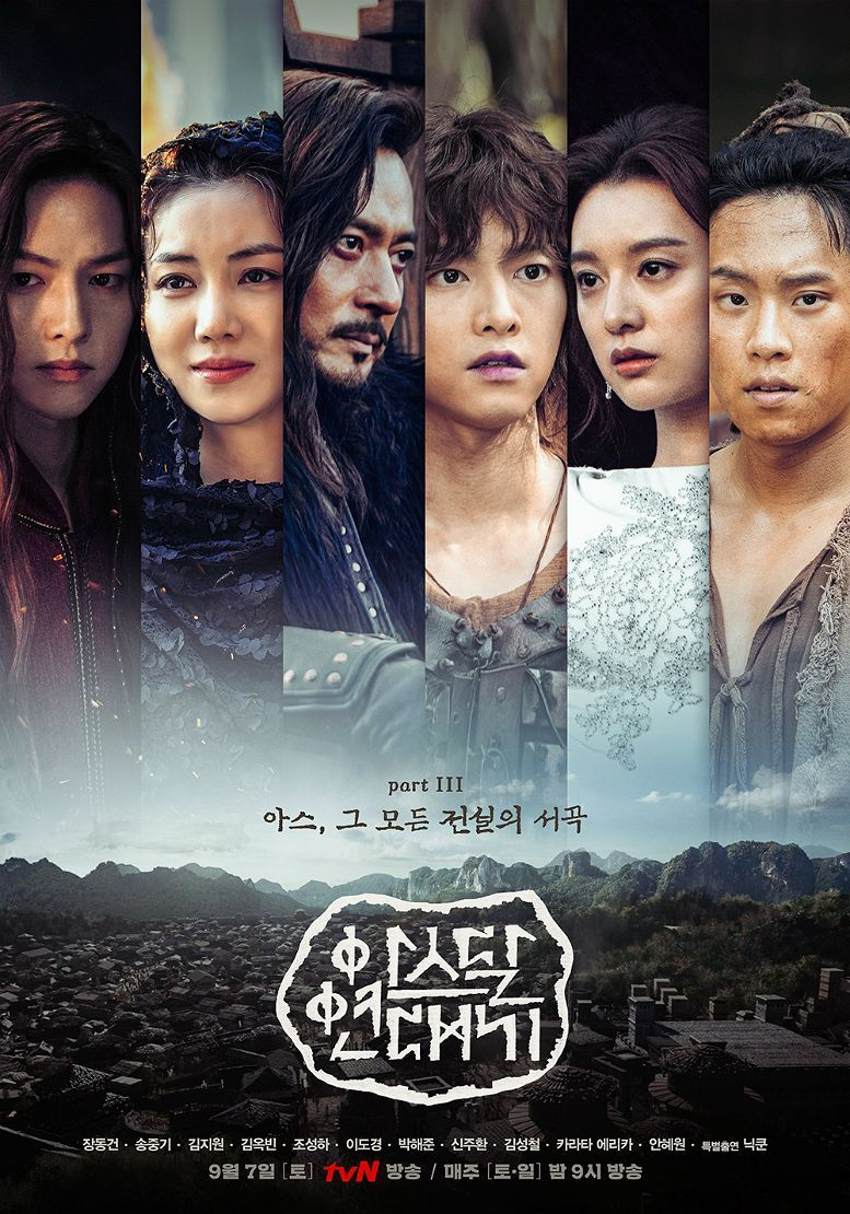 "Poster image for ""Arthdal Chronicles"" (CJ ENM)"