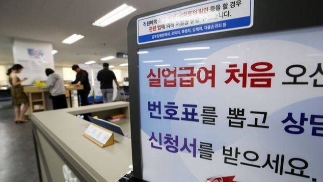 A manual board, offered by a regional office of the Korea Employment Information Service, informs visitors of the process to apply for the state-led unemployment benefit. (Yonhap)