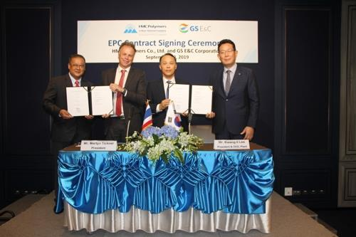 Officials from GS E&C and HMC Polymers Co. posing for a photo after signing a contract for the construction of a polypropylene plant in Thailand. (GS E&C)