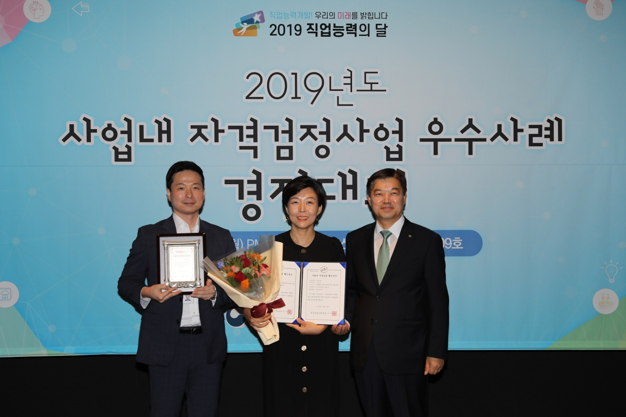 (From left) Cho Gyeong-taek, Coupang's trainer, Nam Gi-young, training director, and Woo Bong-woo, director of Vocational Competency Assessment at HRD Korea, pose during an event held to acknowledge Coupang's CS Delivery Expert certification at Coex, Seoul, Tuesday. (Coupang)