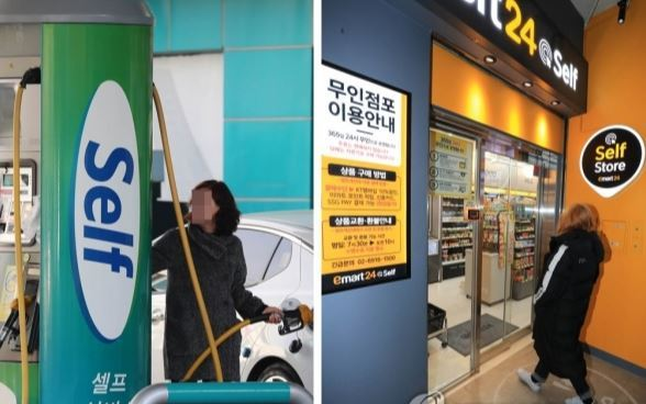 The number of self-service gas stations and self-service payment retail markets have increased in Korea in the wake of steep hikes in the minimum wage. (Yonhap)