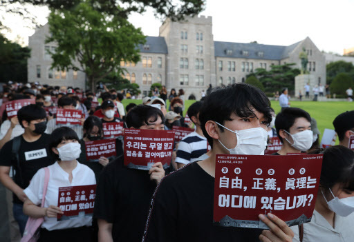 Students march at Korea University campus in Seoul on Aug. 23 in protest against Cho Kuk, whose daughter faces allegations of university admission irregularities. (Yonhap)