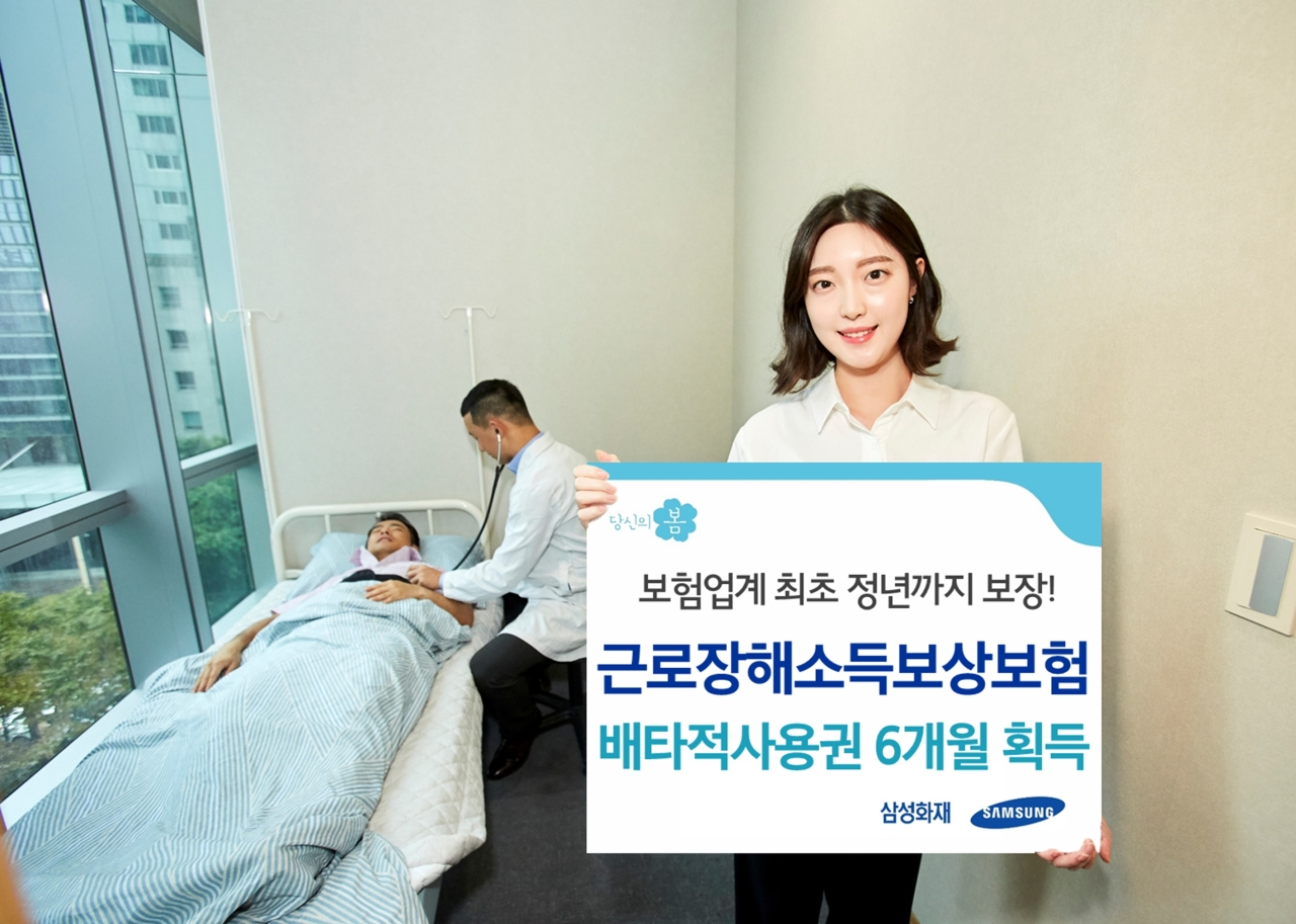A Samsung Fire & Marine Insurance employee promotes the firm's new long-term disability insurance policy. (Samsung F&M Insurance)
