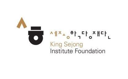 (King Sejong Institute Foundation)