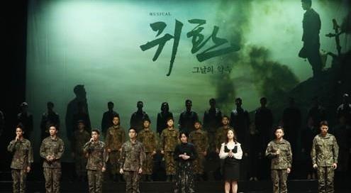 Military musical