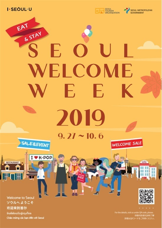 Poster for Seoul Welcome Week 2019 (Seoul Metropolitan Government)