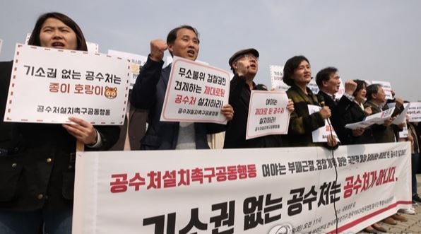 Members of several civic groups who support the establishment of a Senior Civil Servant Crime Investigation Unit hold a rally in front of the National Assembly in Yeouido, Seoul, in March. The civic groups say the new body should have the authority both to investigate and indict public officials accused of crimes, including prosecutors. (Yonhap)
