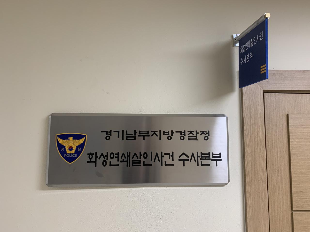 Hwaseong serial murder investigation headquarters in Gyeonggi Nambu Provincial Police Agency (Kim Arin/The Korea Herald)