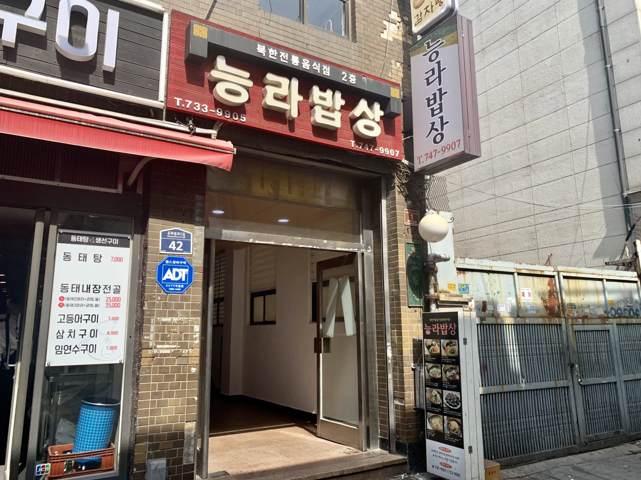 The entrance of Neungra Bapsang in Jongno 3-ga, central Seoul. (Im Eun-byel/The Korea Herald)