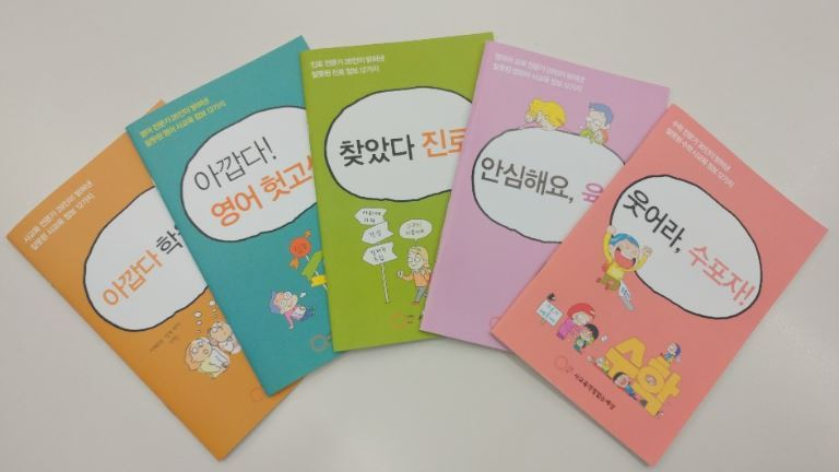 World Without Worry About Shadow Education focuses primarily on data concerning hagwon, private afterschool tutoring institutions, aiming to help parents make informed decisions on their children's education. Shown in the photo are some free leaflets published by the organization. (Lee Sun-young/The Korea Herald)