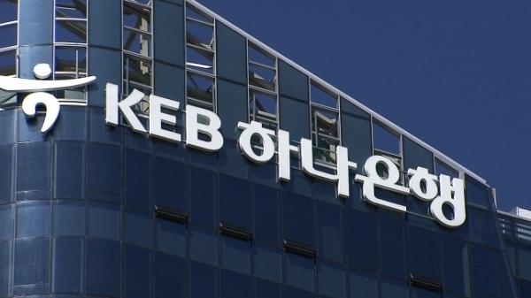 KEB Hana Bank headquarters in central Seoul (Yonhap)