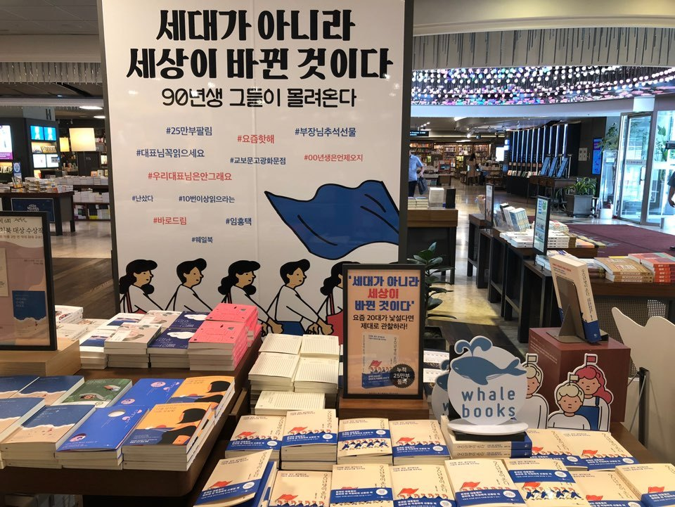 "Copies of ""'90s Generation is Coming"" by Lim Hong-teak are displayed at Kyobo Bookstore in central Seoul. (Ock Hyun-ju/The Korea Herald)"