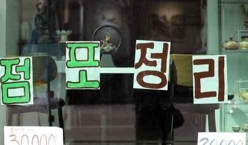 A retail store has put up postings informing consumers of a clearance sale. People in their 40s take up a large portion of micro-business owners in Korea, who are suffering worsening financial conditions from sharp hikes in minimum wages for their employees and economic slowdown. (Yonhap)
