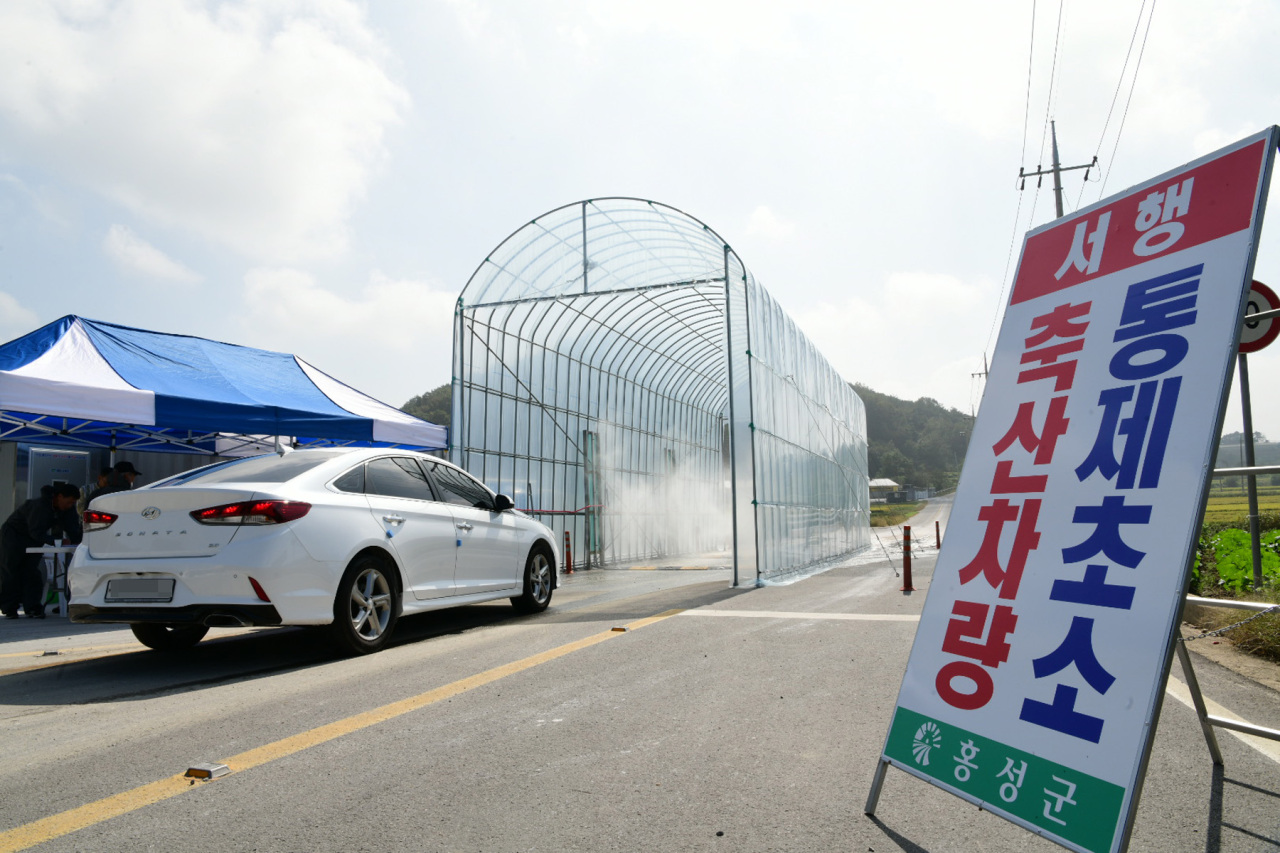 A disinfection checkpoint in South Chungcheong Province. (Yonhap)