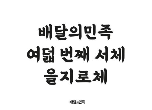 Baedal Minjok Euljiro font (Woowa Brothers)