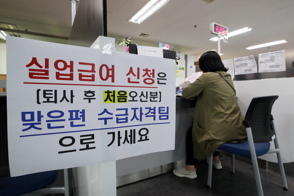 A notice board at a regional office of the Employment and Welfare Plus Center in Seoul informs visitors of the procedures to apply for an unemployment allowance earlier this year. (Yonhap)