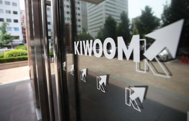 Kiwoom Securities headquarters in Yeouido, western Seoul. (Yonhap)