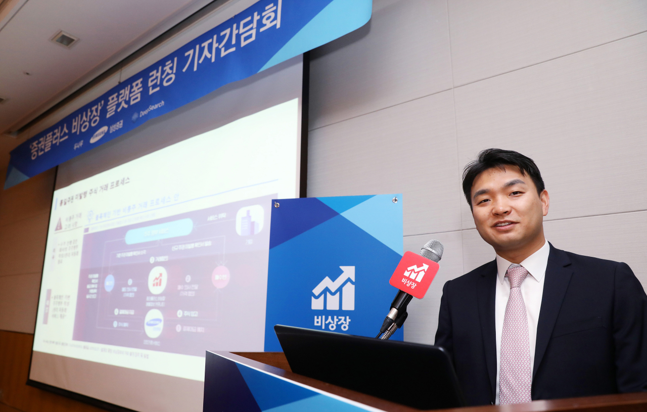 A Dunamu official explains the launch of the company's upcoming OTC trading platform at a press conference at the Federation of Korean Industries headquarters in Yeouido, Seoul, Monday. (PR Bridge)