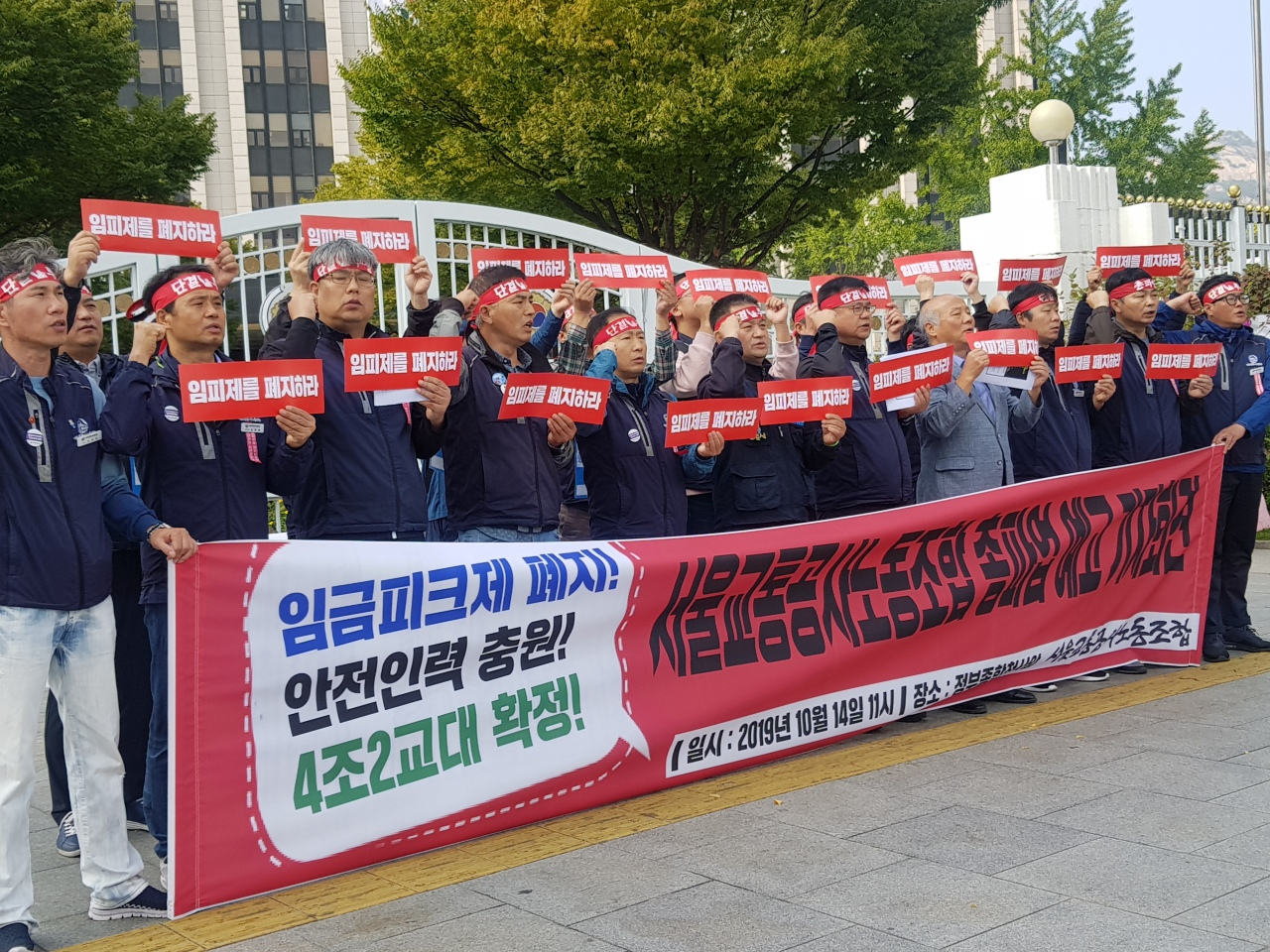 Unionized workers of Seoul Metro hold press briefing in front of Seoul Central Government Complex on Monday. (Choi Ji-won/ The Korea Herald)