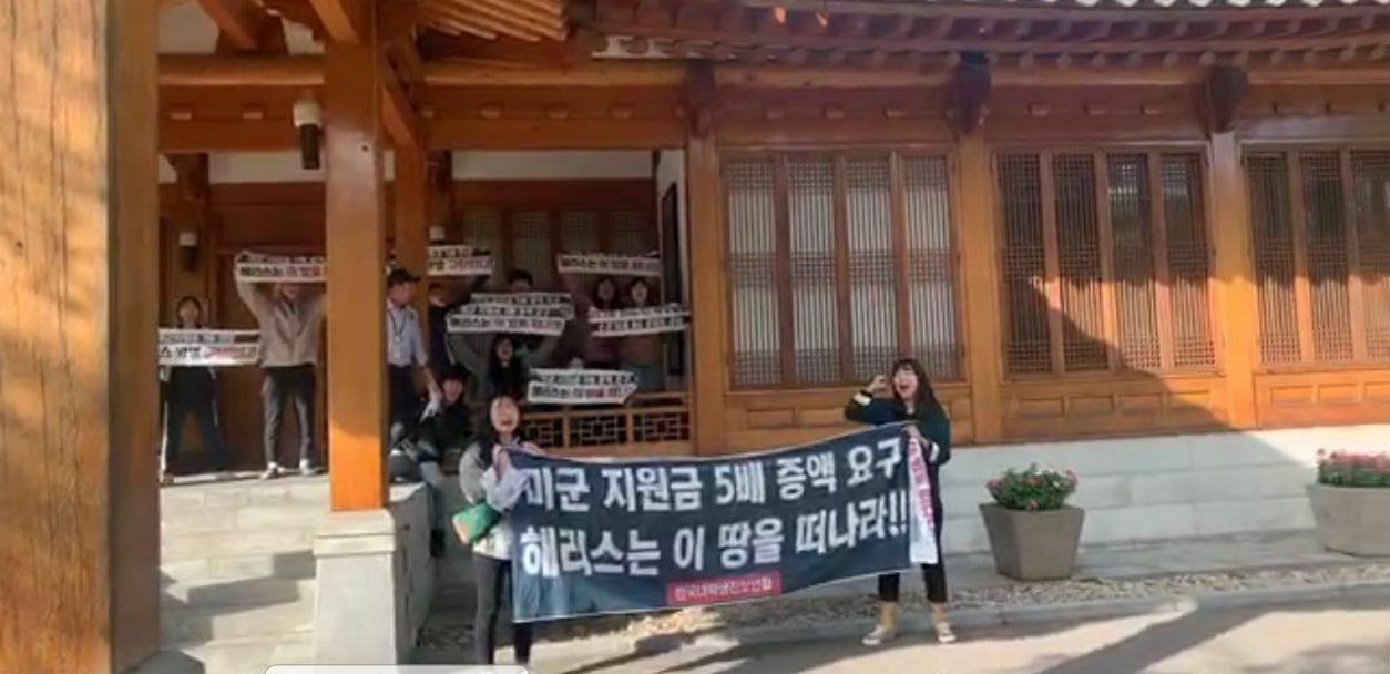 Members of a progressive association of Korean university students stage a protest inside the residence of US Ambassador Harry Harris in Seoul on Oct. 18, 2019, in this photo captured from the group`s Facebook account. (Yonhap)