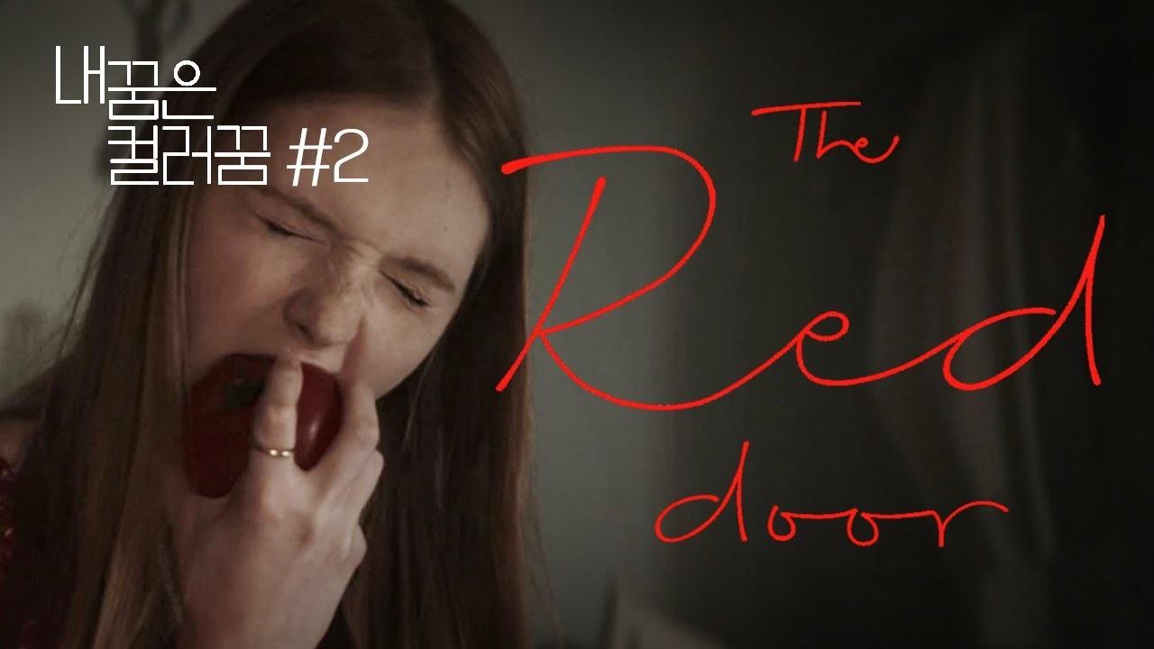 "Screenshot of Hyundai Card's short film advertisement ""The Red Door"" (Hyundai Card)"