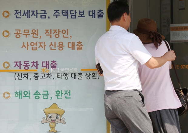 A notice board at a local commercial bank advertises loan products, including mortgages. (Yonhap)