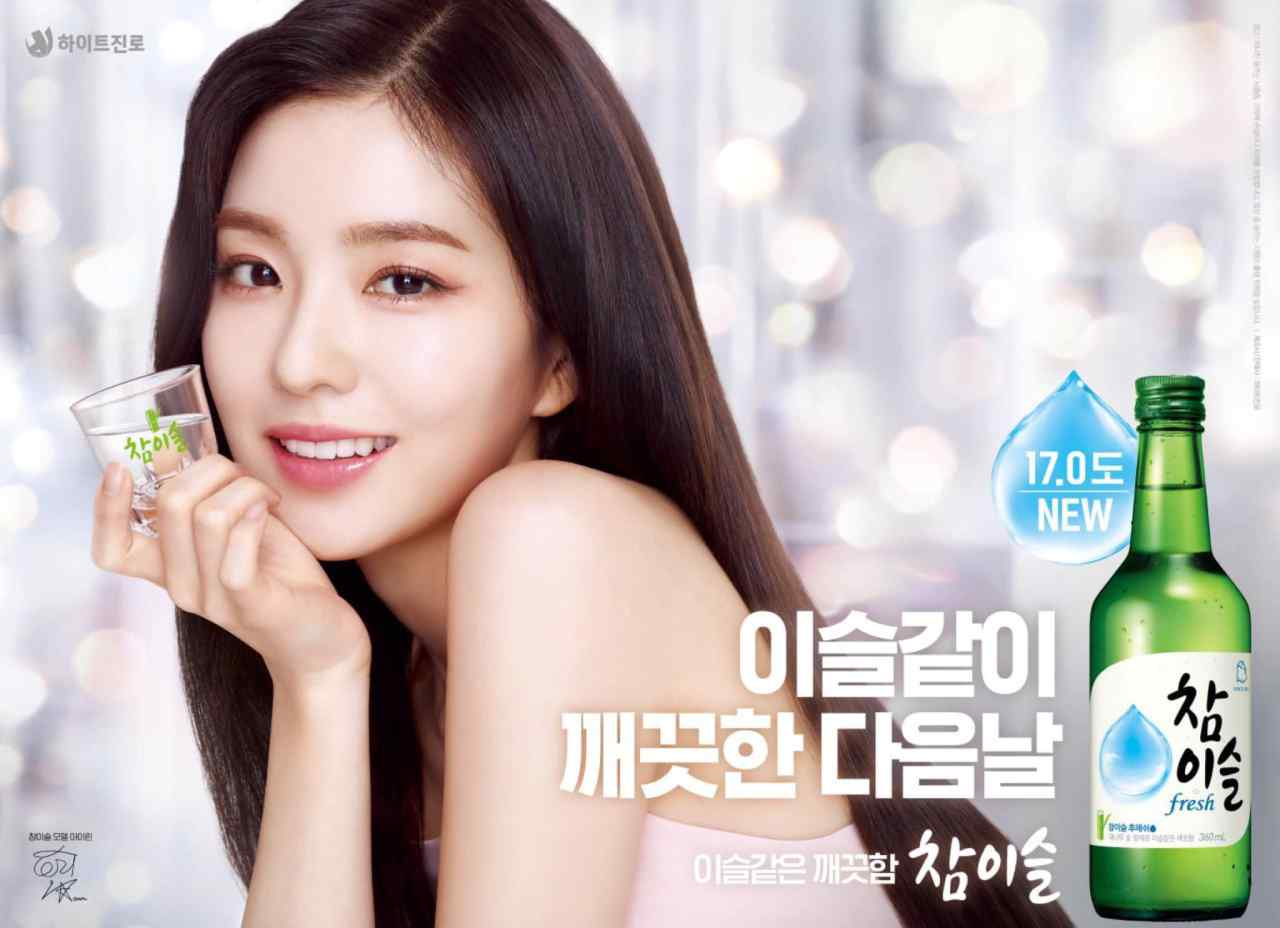 Irene of girl group Red Velvet advertises for a Hite Jinro product. (Hite Jinro)