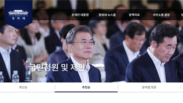Screenshot of Cheong Wa Dae's petition webpage, https://www1.president.go.kr/petitions.