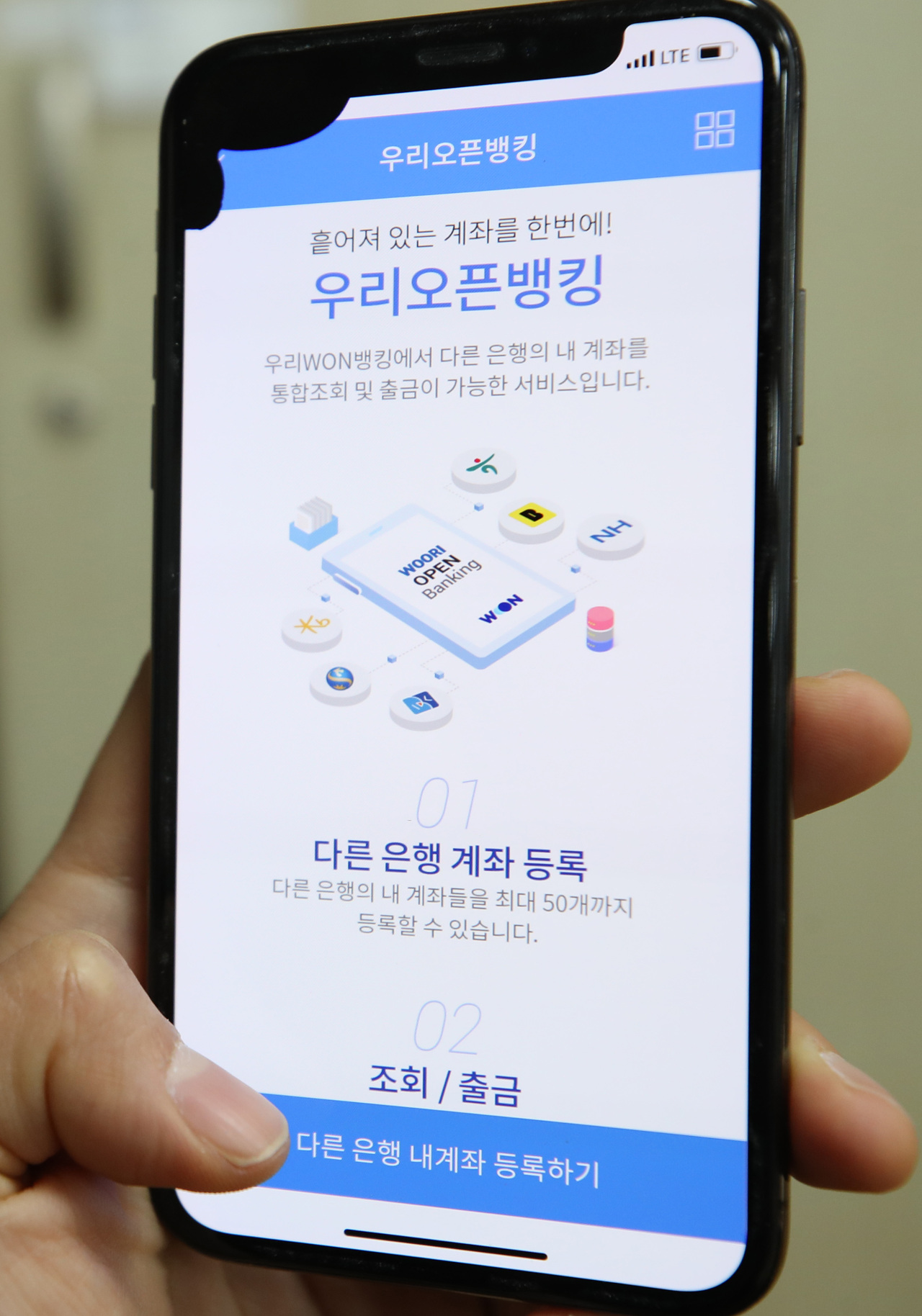 The open banking service is available on Woori Bank mobile app. (Yonhap)