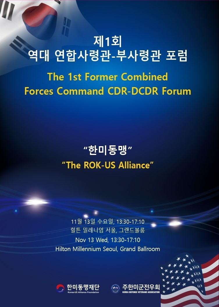 (Korea-US Alliance Foundation)