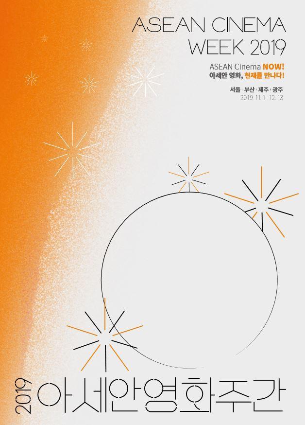 The poster for ASEAN Cinema Week 2019 -- ASEAN Cinema NOW! (ASEAN Culture House)