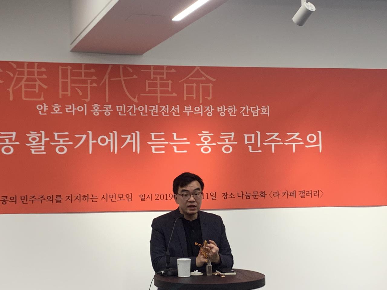 Democratic activist Lai Yan-ho speaks during a press conference on Monday in Jongno, Seoul. (Kim Arin/The Korea Herald)