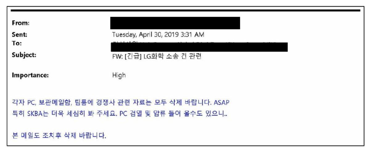 An in-house email of SK Innovation sent out in April this year instructs employees to destroy evidence related to the lawsuit against LG Chem. (LG Chem)