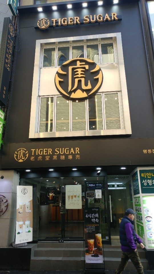 The exterior of a Tiger Sugar store in Myeong-dong (Lee Sun-young/The Korea Herald)