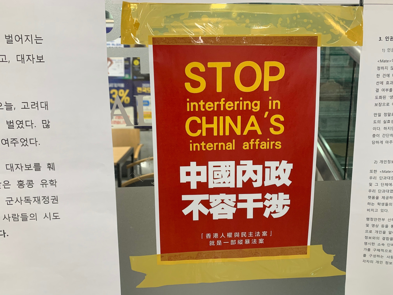 "A poster put up next to a pro-Hong Kong poster reads, ""Stop interfering in China's internal affairs."" (Kim Arin/The Korea Herald)"