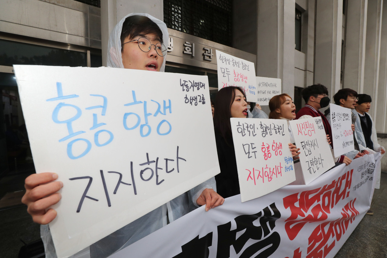 South Korean students hold up placards with messages in support of Hong Kong's pro-democracy movement in front of Korea University's student council building in Seoul on Nov. 15. (Yonhap)